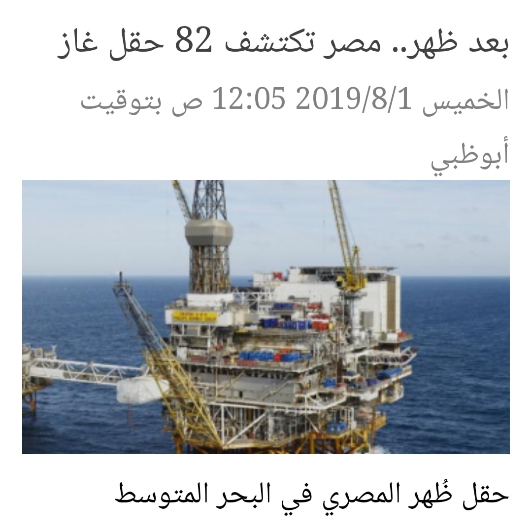 اكتشاف حقل الغاز  بين مشروعين
