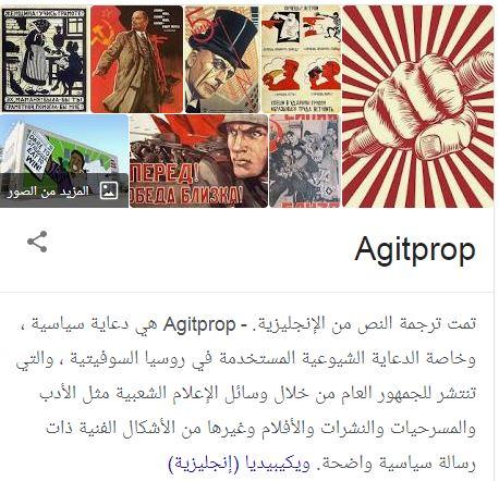 ما هو الآجيبرو Agitprop وما هي أسرار الدعاية الماركسية؟