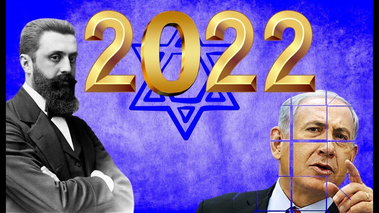 مشكلة نبوءة زوال إسرائيل سنة 2022!