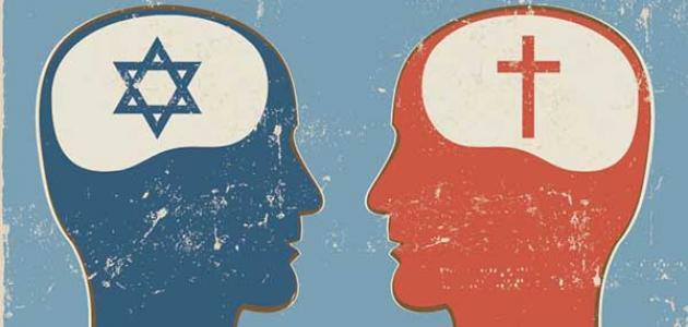 الفرق المتبقي بين اليهود والنصارى