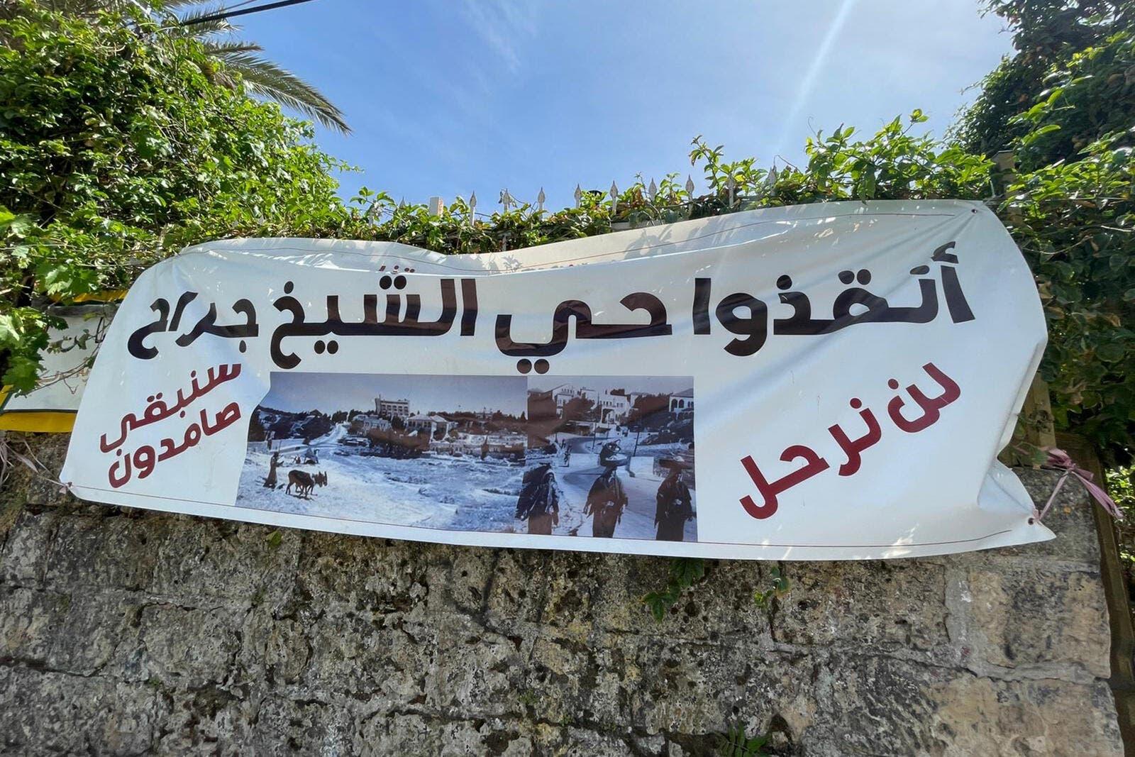مسؤولية جريمة تهويد القدس وتهجير أهالي حي الشيخ جراح
